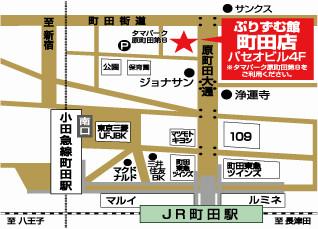 ぷりずむ館 町田店の店舗画像2