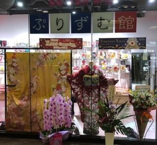 ぷりずむ館 みなとみらい東急スクエア店の店舗画像1