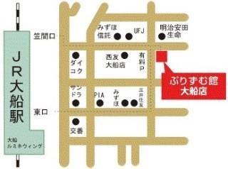 ぷりずむ館 大船店の店舗画像6