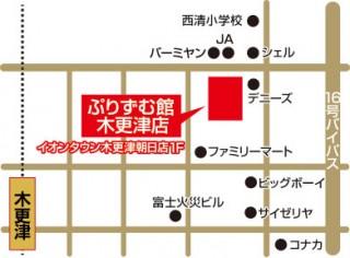 ぷりずむ館 木更津店の店舗画像2