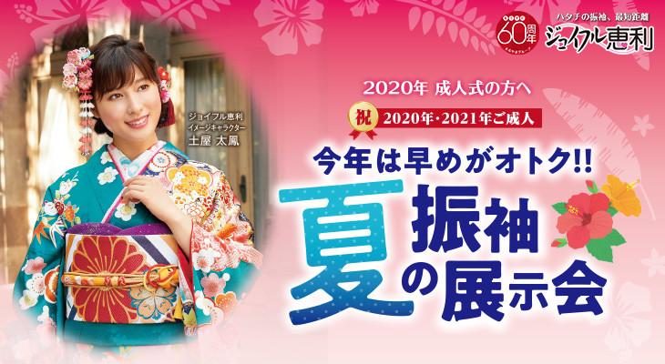 main_kansai_2020