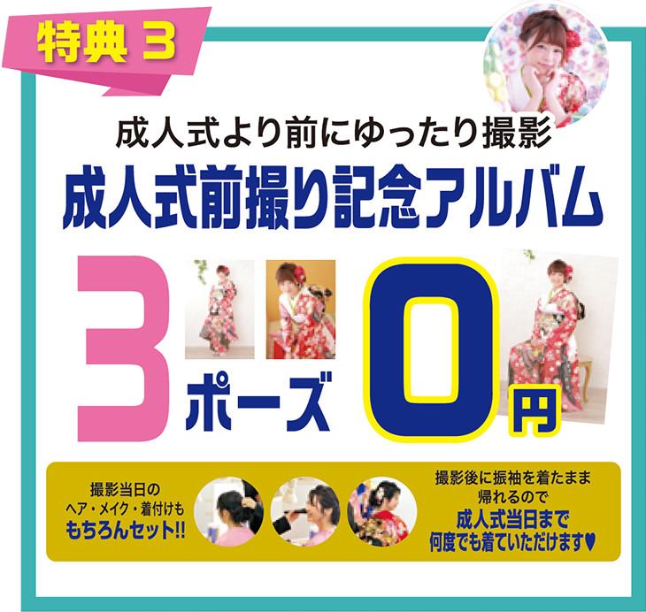 kansai_toku3_choku