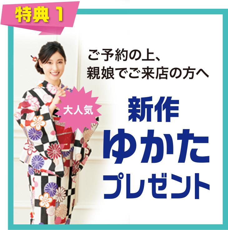 kansai_yukata