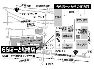 一蔵 ららぽーと船橋店の店舗画像6