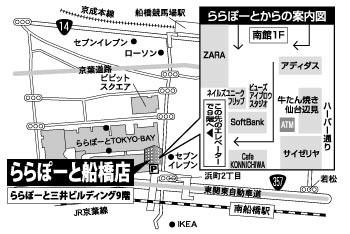 ららぽーと船橋店