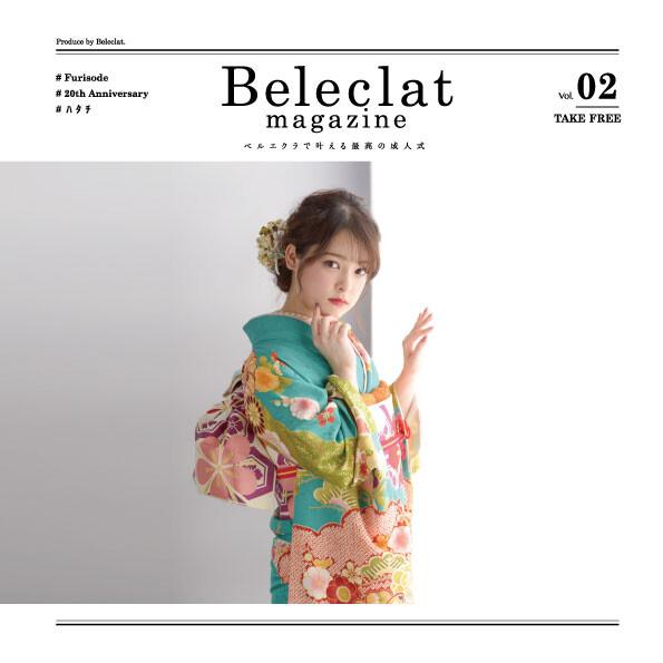 ベルエクラ成人式BOOK vol.1