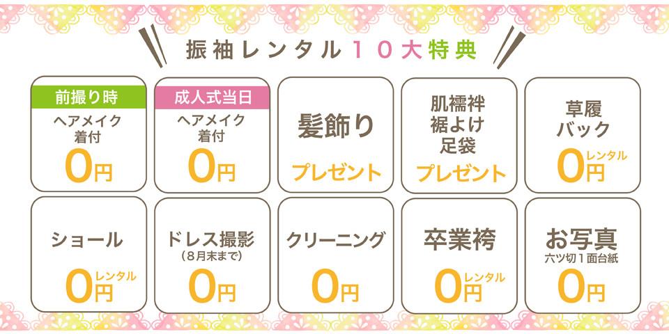 10大特典-01