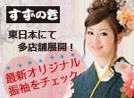 すずのき川越本店の店舗サムネイル画像