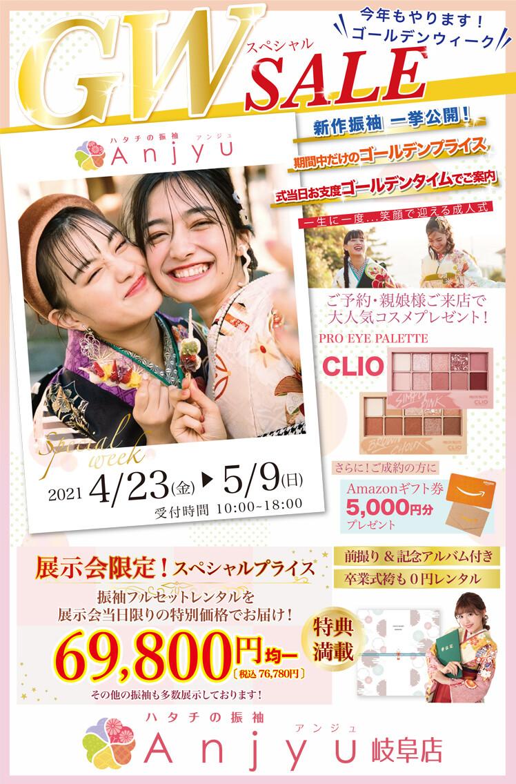 main visual_sp gifuのコピー