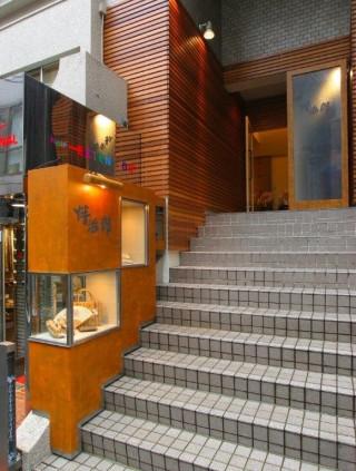伴治郎の店舗画像1