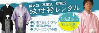 宅配衣装レンタル 着物かりんとう(送料無料)の店舗画像3