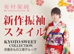 KyotoSweetCollection きもの工房グループの店舗サムネイル画像