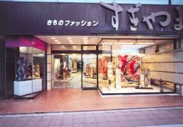 きものファッションすぎやま 羽生本社の店舗画像1