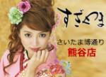 きものファッションすぎやま 熊谷店の店舗サムネイル画像