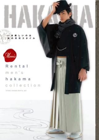 郵送カタログ:成人式 男子紋付・羽織・袴カタログ