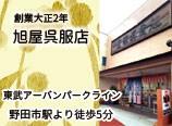 株式会社 旭屋呉服店の店舗画像2
