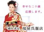 株式会社 旭屋呉服店の店舗サムネイル画像