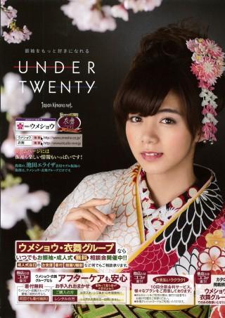 U20(UnderTwenty)