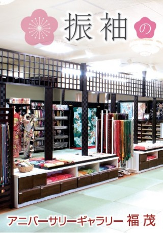 アニバーサリーギャラリー福茂の店舗画像1