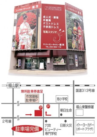 アニバーサリーギャラリー福茂の店舗画像3
