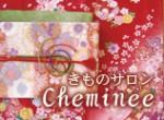 きものサロン シュミネの店舗サムネイル画像