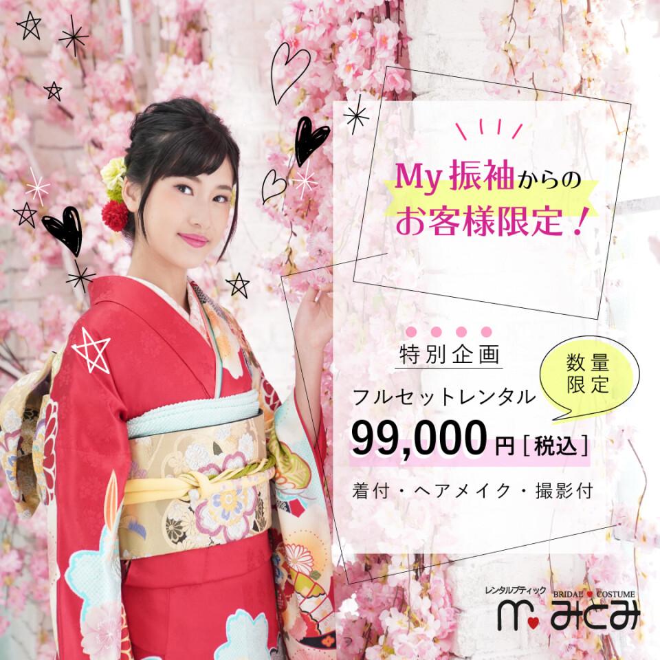 myfuri99000