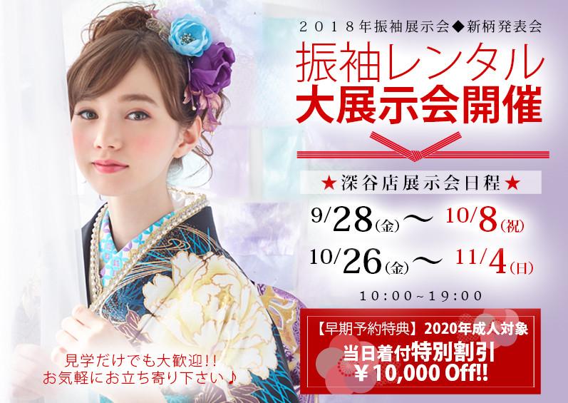 furisode_fukaya_10