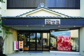 京扇 岩瀬店の店舗画像1
