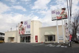 京扇 水戸店の店舗画像1