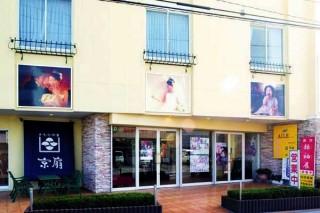 京扇 石岡店の店舗画像1