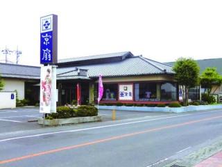 京扇 真岡店の店舗画像1