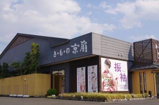 京扇 下館店の店舗画像1