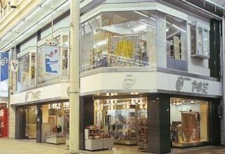 株式会社 やまだの店舗画像3