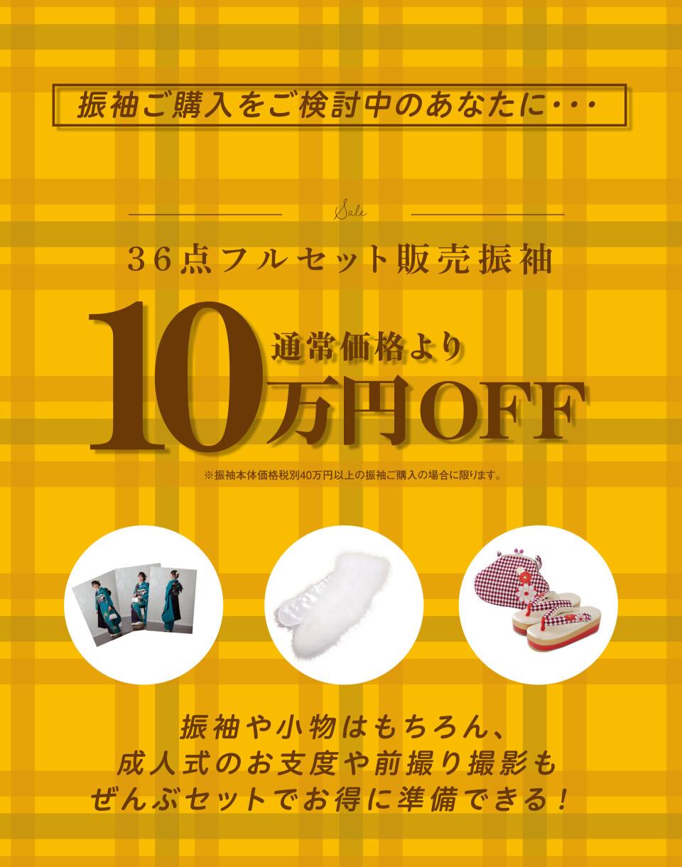 10_レンタルと販売_2_My振