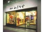振袖専門店「やまなか」の店舗サムネイル画像
