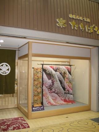 たちばな呉服店の店舗画像1