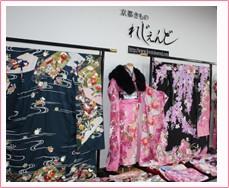 京都きもの れじぇんど洛西店の店舗画像2