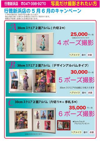 写真館スタジオ・シータ 新浜店の店舗画像3