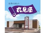 四季のきもの 丸見屋の店舗サムネイル画像