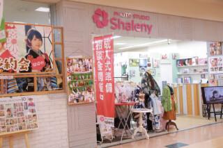 振袖専門店 シャレニー アピタ富山東店の店舗画像6