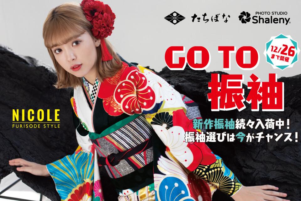 202012-top(諏訪飯田)