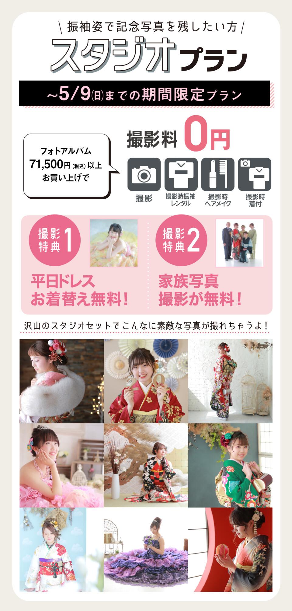 202104-saiji_4