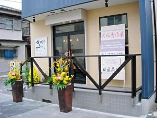 日産呉服・和田甚の店舗画像2