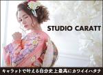 スタジオキャラット 草加マルイ店の店舗サムネイル画像
