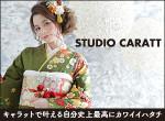 スタジオキャラット イオンモール橿原店の店舗サムネイル画像