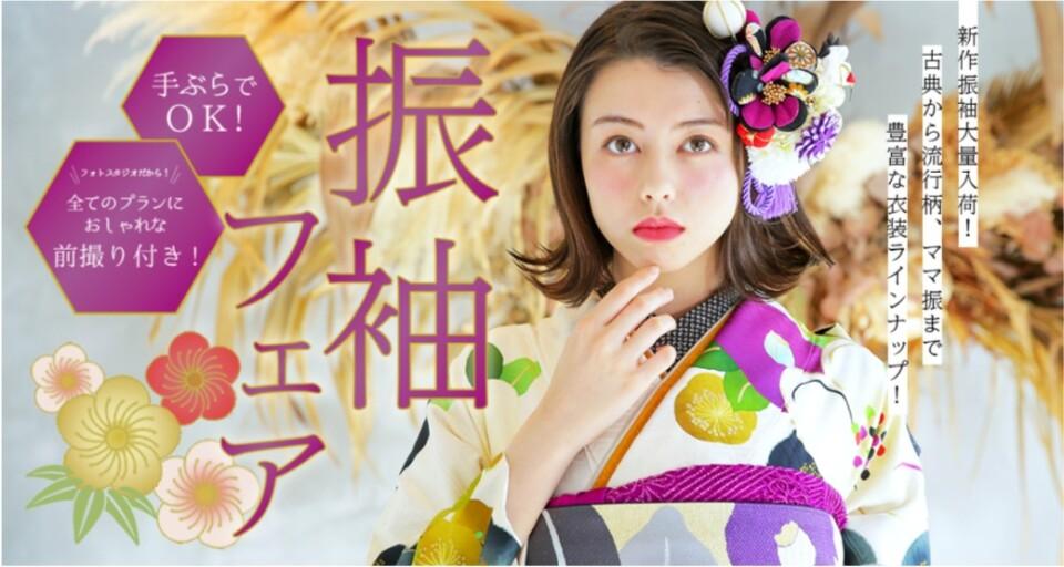 FireShot Capture 1264 - 成人式の振袖、着物写真・卒業記念の袴撮影・前撮りならスタジオキャラット - www.caratt.jp