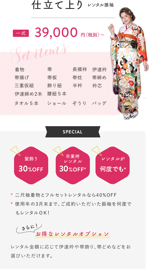 menu-furisode-plan-item2