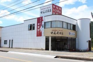 (株)中尾呉服店の店舗画像3