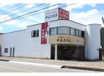 (株)中尾呉服店の店舗サムネイル画像