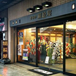 絹絵屋 水戸店の店舗画像1